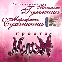 Legendarnye Nataliya Gulkina i Margarita Suhankina. Prosto Mirazh - Natalya Gulkina, Mirazh , Margarita Suhankina