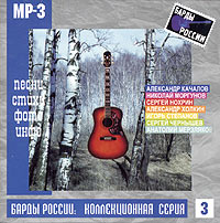 Various Artists. Bardy Rossii: Kollektsionnaya seriya. Vol. 3. mp3 Collection - Aleksandr Kachalov, Aleksandr Holkin, Sergey Chernyshev, Igor Stepanov, Sergey Nohrin, Nikolay Morgunov, Anatoliy Merzlyakov