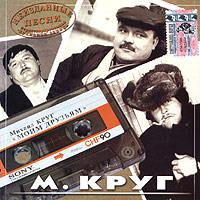 Mihail Krug. Moim druzyam (neizdannye pesni) - Mihail Krug