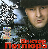 Viktor Petlyura. CHernyj voron - Viktor Petlyura