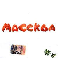 Masskva - Masskva