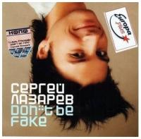 Сергей Лазарев. Don't Be Fake (2005) - Сергей Лазарев
