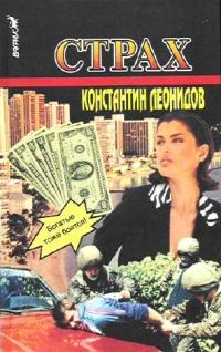Страх - Константин Леонидов
