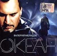 Валерий Меладзе. Океан - Валерий Меладзе