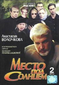 Mesto pod solntsem (2 DVD) - Ali Hamraev, Pavel Karmanov, Vladimir Zheleznikov, Galina Arbuzova, Polina Dashkova, Vadim Alisov, Lyudmila Chursina