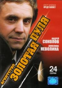 DVD Agentstvo
