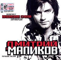 Dmitrij Malikov. Luchshie pesni - Dmitriy Malikov