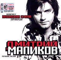CD Диски Дмитрий Маликов. Лучшие песни - Дмитрий Маликов