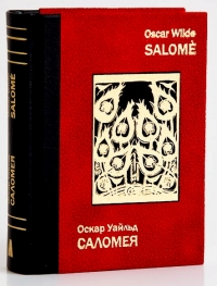 Oscar Wilde. Salome - Oscar Wilde