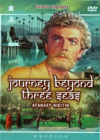 Travel beyond the three seas (Hozhdenie za tri morya) (2 DVD) (RUSCICO) - Vasiliy Pronin, Abbas A, Boris Chaykovskiy, Mariya Smirnova, Evgeniy Andrikanis, Oleg Strizhenov, Stepan Kayukov