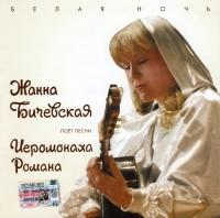 Жанна Бичевская поет песни Иеромонаха Романа. Белая ночь - Жанна Бичевская
