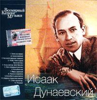 Исаак Дунаевский. Всемирный Каталог Музыки - Исаак Дунаевский