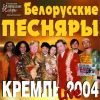 Audio CD Belorusskie Pesnyary. Live. Kreml 2004 - Belorusskie pesnyary