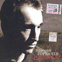 Valerij Gorbachev. Kazachij - Valeriy Gorbachev