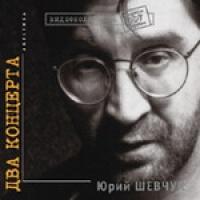 Videokollektsiya DDT. YUrij SHevchuk. Dva kontserta (mpeg4) - DDT , Yuriy Shevchuk