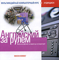 Английский за рулем: Шоппинг (2 CD)
