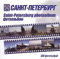 Saint-Petersburg. Photoalbum