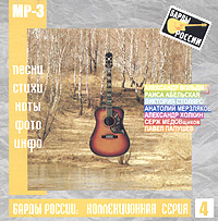 Various Artists. Bardy Rossii: Kollektsionnaya seriya. Vol. 4. mp3 Collection - Raisa Abelskaya, Aleksandr Holkin, Pavel Papushev, Anatoliy Merzlyakov, Aleksandr Voldman, Serzh Medovschikov, Viktoriya Stolyarova