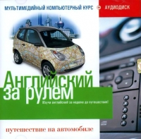 English for Driving: Traveling by Car (Angliyskiy za rulem. Puteshestvie na avtomobile) (2 CD)