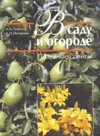 В саду и огороде - Иосиф Пожога, Александр Пекарчик