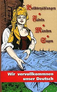 Совершенствуем наш немецкий.  Учебное пособие для чтения и обсуждения (Wir vervollkommnen unser Deutsch)
