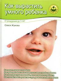Books Kak vyrastit' umnogo rebenka  Ot rozhdeniya do 3 let - Olesya Zhukova