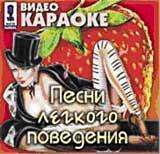 Video karaoke: Pesni legkogo povedeniya - Gosti iz buduschego , Zhuki , Oleg Gazmanov, Sektor Gaza , Nogu Svelo! , Alla Pugatschowa, Dyuna