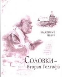 Solovki - Vtoraya Golgofa - Blazhennyj Ioann