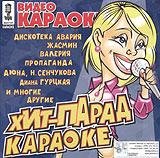 Video karaoke: Hit-parad karaoke (mpeg4 Video)