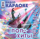 Video karaoke: Pop-Hits. Remixes (mpeg4 Video) - Natasha Koroleva, Diskoteka Avariya , Gosti iz buduschego , Yakovlev (YaK-40) , Chay vdvoem , Kart-Blansh , Blestyashchie