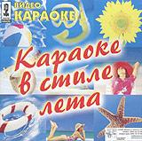 Video karaoke: Karaoke v stile leta. Zazhigaj! (mpeg4 Video) - Propaganda , Via Gra (Nu Virgos) , Valeriya , Gosti iz buduschego , Goryachie golovy , Andrej Gubin, Natalya Vetlickaya
