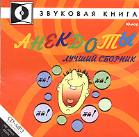 Anekdoty. Luchshiy sbornik (audiobook MP3)