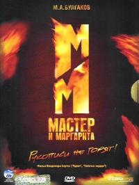 Master i Margarita (3 DVD) (Box set) - Vladimir Bortko, Igor Kornelyuk, Mihail Bulgakov, Valeriy Myulgauch, Valerij Todorovskij, Ilya Olejnikov, Dmitriy Nagiev