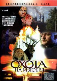 To Hunt an Elk (Ohota na Izyubrya) - Abay Karpykov, Ruslan Muratov, Zoya Kudrya, Yuliya Latynina, Andrey Belkanov, Dmitriy Mass, Mihail Mukasey