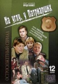 Na uglu u Patriarshih 3. 12 seriy - Vadim Derbenev, Eduard Hruckiy, Vladimir Shevalev, Vladimir Dostal, Valentin Smirnitskiy, Igor Livanov, Boris Klyuev