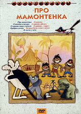 Pro mamontenka. Sbornik multfilmow (2005) - Boris Ablynin, Ivan Ufimcev, Efim Gamburg, Aleksandr Timofeevskiy, Mihail Druyan