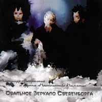 Александр Лаэртский и группа