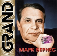 Mark Bernes. Grand Collection - Mark Bernes