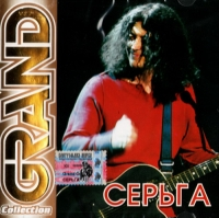 Serga. Grand Collection - Serga , Sergej Galanin