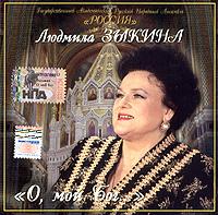 Ljudmila Sykina. O moj Bog - Lyudmila Zykina, Gosudarstvennyj Akademicheskij russkij narodnyj ansambl'