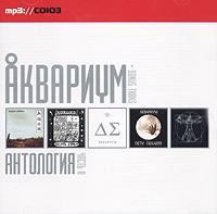 Akvarium. Antologiya. CHast II (mp3) - Aquarium (Akvarium)