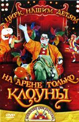 На арене только клоуны - Павел Филимонов, Виктор Винитинский