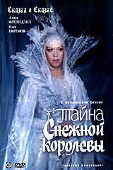 The Secret of the Snow Queen (Tayna Snezhnoy Korolevy) - Nikolay Aleksandrovich, Mark Minkov, Vadim Korostylev, Gans Andersen, G Krinickiy, Aleksandr Lenkov, Oleg Efremov