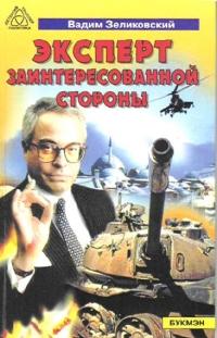 Эксперт заинтересованной стороны - Вадим Зеликовский