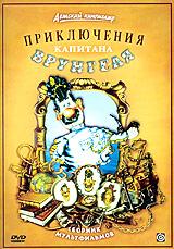 Приключения капитана Врунгеля (Мастер Тэйп) - Давид Черкасский, Георгий Фиртич, Илья Воробьев, Андрей Некрасов, Прядкин Л., Эдуард Назаров, Кишко Г.