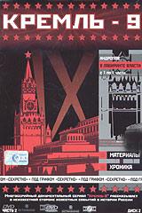 Kreml-9. Vol. 2. Disk 2. Andropow w labirinte wlasti - Maksim Ivannikov, Aleksej Pimanov