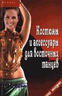 Костюмы и аксессуары для восточных танцев. - Горяинова О.В.