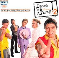 Dazhe ne dumay - 2: Ten nezavisimosti - Ruki Vverh! , Decl , Ne zamuzhem , Master Spensor ,  Bonch Bru Bonch , 63 region , Pauk