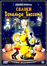 Skazki Donalda Bisseta. Sbornik multfilmov - Yu Trofimov, Vladimir Dashkevich, V Kurchevskiy, Donald Bisset, Aleksej Batalov, Rolan Bykov