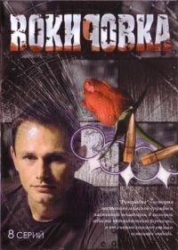 Rokirovka (2 DVD) (Box set) - Timofey Fedorov, Vladimir Kononenko, Miliana Cherkasova, Evgeniy Doga, Boris Durov, Anatoliy Chizhikov, Valeriy Onya